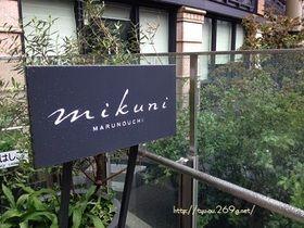 私的最終日!「ダイナースクラブ フランスレストランウィーク 2013」 最後は「ミクニ マルノウチ」でした♪