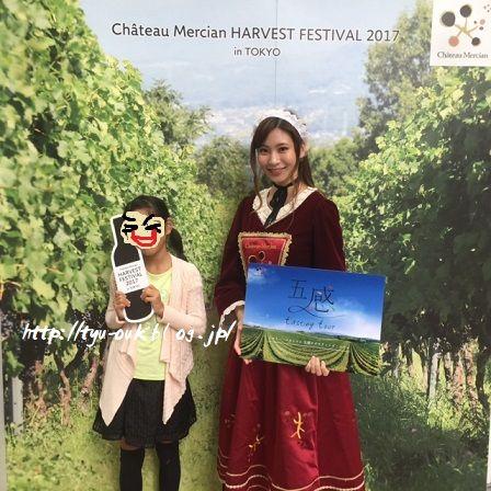 シャトー・メルシャン ハーベスト・フェスティバル 2017 in TOKYO @東京ミッドタウン キャノピースクエア