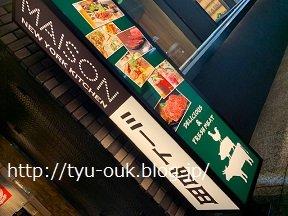 名古屋最後の夜に ~個室 肉&チーズ MAISON NEWYORK KITCHEN 名駅店