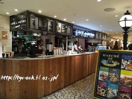 駅地下でちょい飲み♪ ~北青山「CAFE de METRO Echika表参道 (カフェ ドゥ メトロ)」
