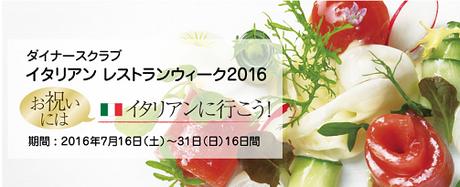 ダイナースクラブ イタリアンレストランウィーク 2016 ~気合で参加!「アルマーニ リストランテ銀座」