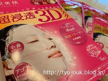 ピッタリフィット3Dマスク! ~肌美精「超浸透3Dマスク エイジングケア(保湿)」