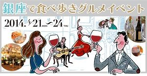 日本スペイン交流400周年記念イベント「銀座 街バル」