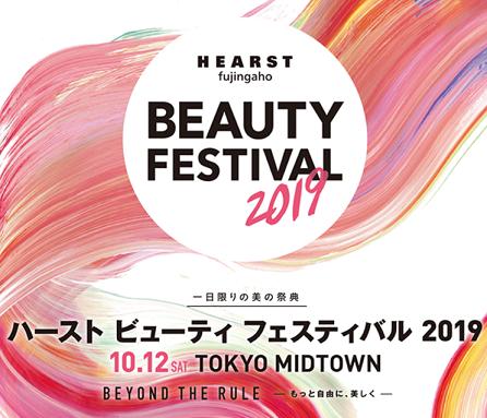 【入場券受付開始】ハーストビューティーフェスティバル2019