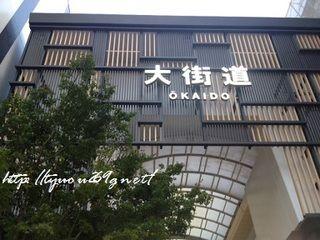 愛媛に行ってきました 1日目 ~夜は松山で飲みました♪(1軒目)