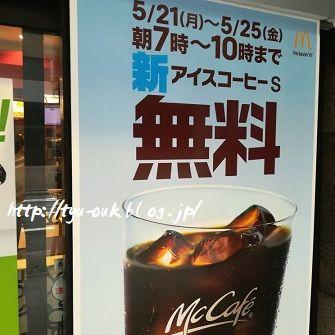 今週金曜日まで!マクドナルドの新アイスコーヒーが無料だよ♪