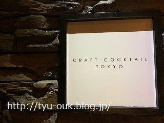 うっかり惚れてしまうバー ~CRAFT COCKTAIL TOKYO
