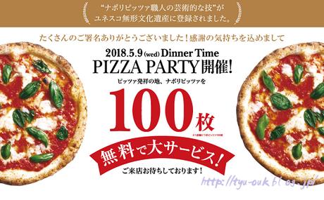 5月9日はサルバトーレでピザ食べ放題!(0YEN!)