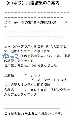 【落選】よみぃ ピアノコンサート in 渋谷