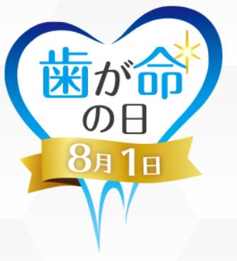 8 月1 日「歯が命の日」記念『歯が命アワード2019』表彰式 @丸ビル