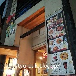 横浜散策の〆はビーフで♪ ~「ステーキ食べ放題 肉バル Beef Stadium」