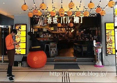 娘のリクエストにつられ…入った先は食のテーマパークでした。 ~赤坂見附「赤坂餃子バルGYOZA!365」