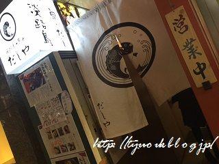 初の「ざる見せ」! ~渋谷「だしや 渋谷宮益坂」