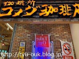 久々に外で飲むコーヒーは最高であった! ~コメダ珈琲店 イオン東雲店
