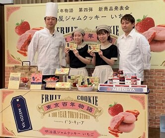 シーキューブ(C3)「東京百年物語」 ~第四弾は「明治屋ジャムクッキーいちご」