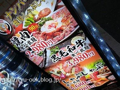 お祝いの席はやっぱり肉で! ~「NO.1 焼肉しゃぶしゃぶ 食べ放題 歌舞伎町店」