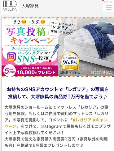 大塚家具のキャンペーンで商品券が当たったよ~!