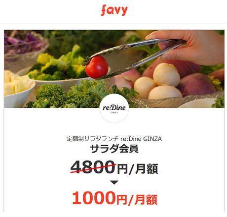サラダ1,000YEN食べ放題チケットGET! ~「favy」に登録