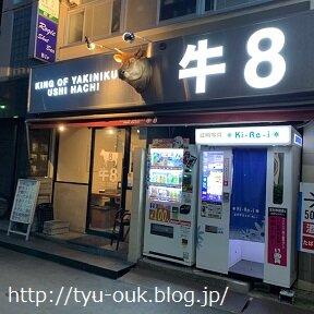 女性同士でも楽しめる錦糸町の焼肉屋さん ~牛8