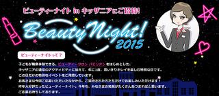 ビューティーナイト2015 KidZania 資生堂 ビューティーサロンパビリオン ~お土産編