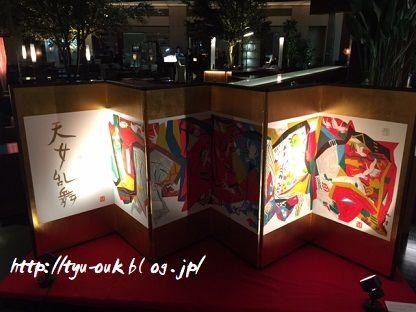 バースデープレートのサプライズ♪ @パークホテル東京「アートラウンジ」