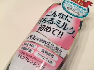 美容液成分たっぷりのミルククレンジング ~パラドゥ「スキンケアクレンジング」