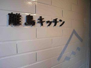 日本全国の離島をつなぐ飲食店型アンテナショップ♪「離島キッチン」