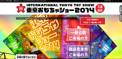 中央区ハッピー商品券を買って、「東京おもちゃショー」に行こう!