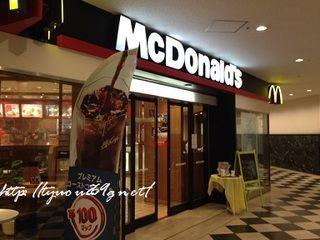 マクドナルドで野菜を食べよう!子どもと一緒に「モグモグマック」♪