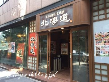 ガッツリランチを居酒屋さんでいただく ~「北海道 八重洲店」