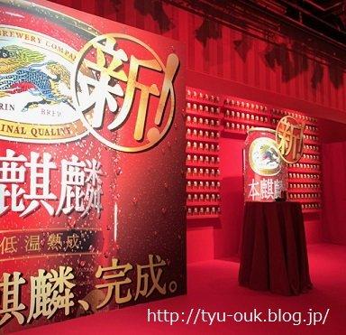 「本麒麟」が新しくなったのだわ~! ~新本麒麟お披露目イベント @表参道ヒルズ