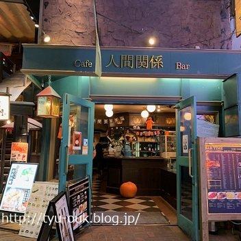 娘さんと渋谷デート ~ゴンチャ 渋谷スペイン坂店