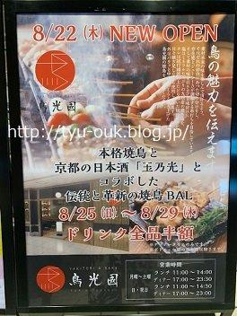 8月22日OPEN!今夜はさくっと鳥串で ~鳥光國 秋葉原アキバトリム店