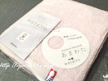 東京西川の今治タオル「watairo(わたいろ)」でタオル美容を実践♪