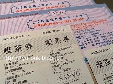 2019年秋から「三陽商会優待セール」が10月に変わります!