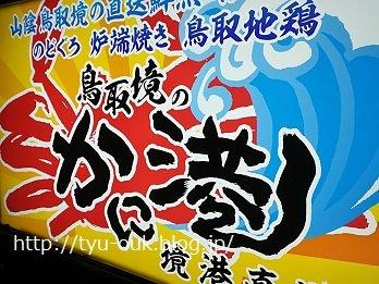 蟹食べたど~! ~飯田橋「山陰 炉端 鳥取境港のかに港」