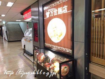 初のパーコーメン! ~万世拉麺 (まんせいらーめん)有楽町店