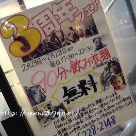 「ブルーバードカフェ」3周年祭は28日土曜日マデ! @豊海