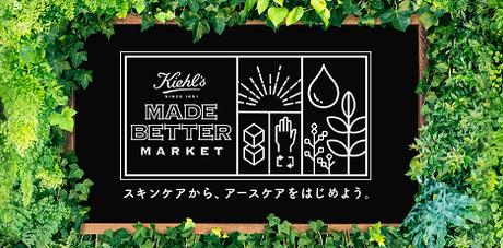 誰でも参加O.K.!8月31日・9月1日キールズ無料イベント「MADE BETTERMARKET」 @原宿jing