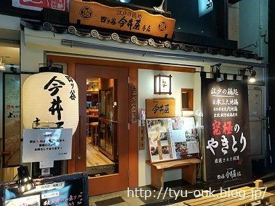 ワンランク上の焼き鳥を ~やきとり・比内地鶏専門店「四谷 今井屋本店」