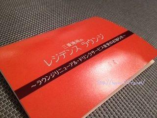 8月21日に地所ラウンジがリニュアル!@有楽町 &今日のサンプルーム