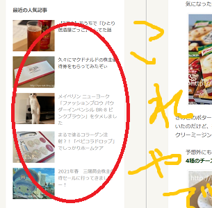 三陽商会2021年「秋の株主様ご優待セール」は10月22日~だよ~!