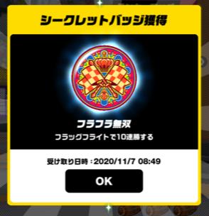 大会優勝者の限定コス最高…! ~ゲーム「キックフライト」