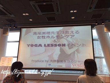 国際ヨガDAY ~高尾美穂先生が教える女性ホルモンケア&YOGA LESSONイベント