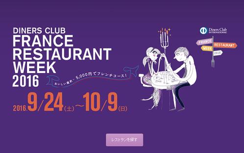 ★イベント情報★ダイナースクラブ フランス レストランウィーク2016 9月24日~10月9日