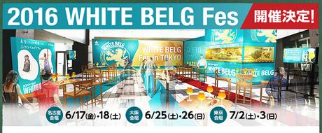 7月2日3日は六本木へGO! ~「ホワイトベルグフェス」あるよ!