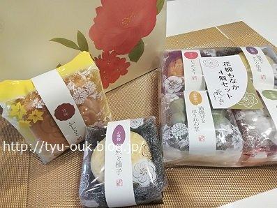 2019年福袋 大丸東京店「花一会」1500YEN