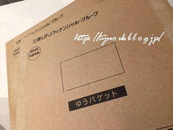 2016年9月権利 三菱UFJフィナンシャルG株主優待届きました!