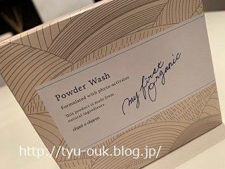 朝晩使えるオーガニック酵素洗顔料 ~ネイチャーズウェイ「チャントアチャーム パウダーウォッシュ」