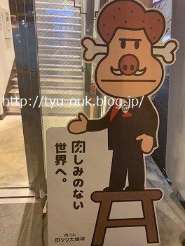 さあ、肉しみのない世界へ。 ~肉バル 肉ソン大統領 秋葉原店